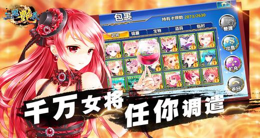 玩免費遊戲APP|下載三国艳义--豪华动漫卡牌游戏 app不用錢|硬是要APP