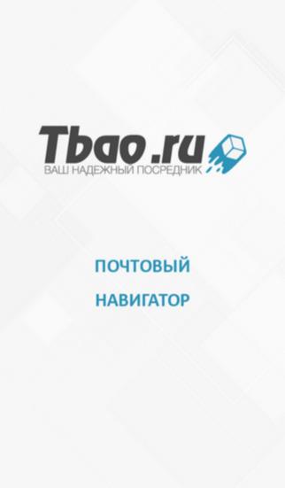 Tbao-tk