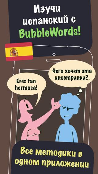 Bubble Words – как выучить испанский язык пройти тест учить испанские слова фразы и произношение для