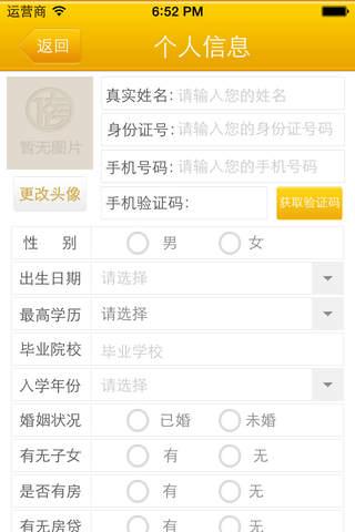 聚信行 screenshot 4