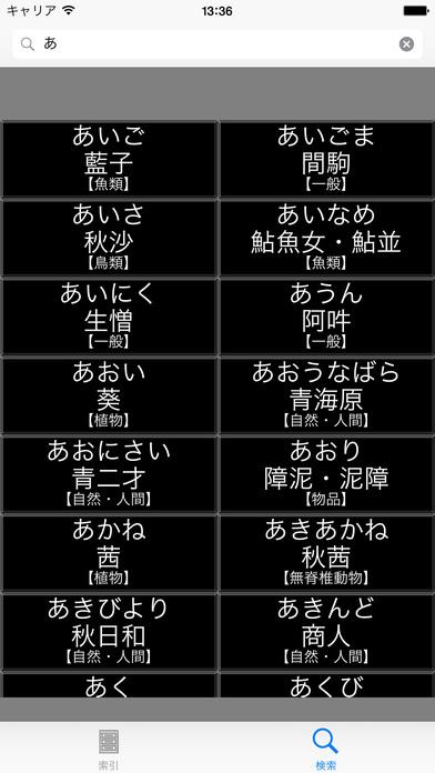 Hard reading kanji iPhone Screenshot 2