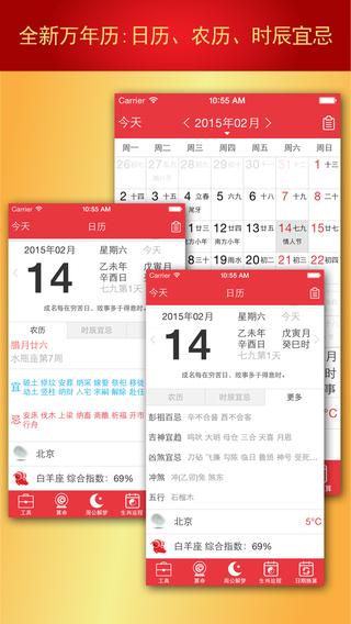 万年历 - Chinese calendar,老黄历,日历,中国农历,吉日,生肖,星座,天气,算命,风水,记事提醒