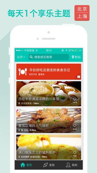城觅 - 北京•上海吃喝玩乐逛城市攻略