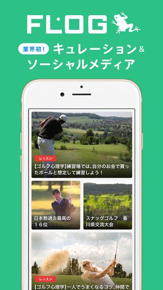 FLOG「フロッグ」 ~ゴルフキュレーション&ソーシャルメディア~