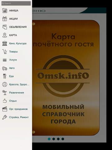 書籍必備免費app推薦 OmskinfO線上免付費app下載 3C達人阿輝的APP