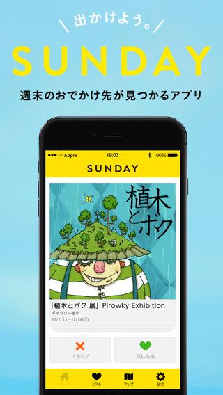 SUNDAY 週末のおでかけ先が見つかるアプリ
