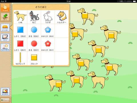 玩教育App|QB説明 さんすう 1ねん 大きなかず免費|APP試玩