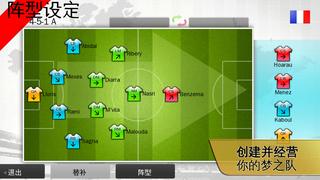 【Gameloft出品,免费上架】世界足球2012