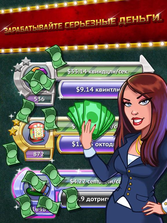 Скачать Tap It Big: Империя казино