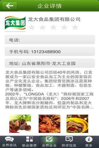 重庆特产平台 screenshot 3
