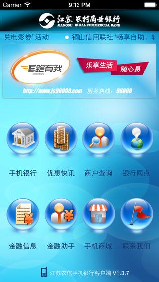 江苏农信手机银行