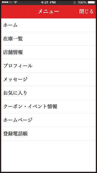 玩生活App LEAD公式アプリ 中古車販売・買取・車検免費 APP試玩