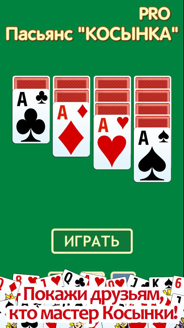 Screenshot 1 Пасьянс «Косынка» PRO
