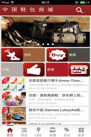 中国鞋包商城 screenshot 2
