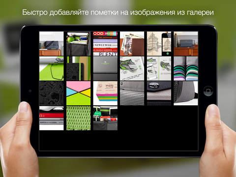Skitch: Сделайте снимок, добавьте пометки, поделитесь с другими Screenshot