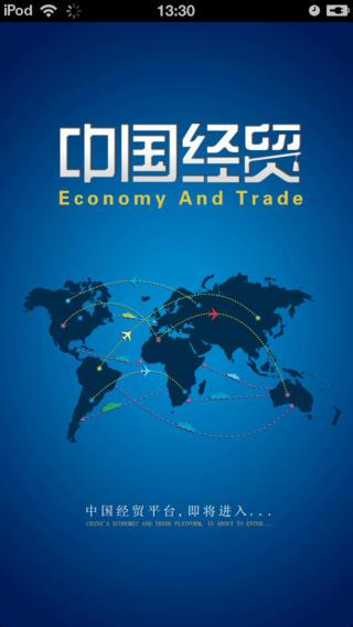 中国经贸平台
