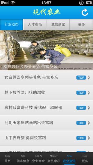 中国现代农业平台