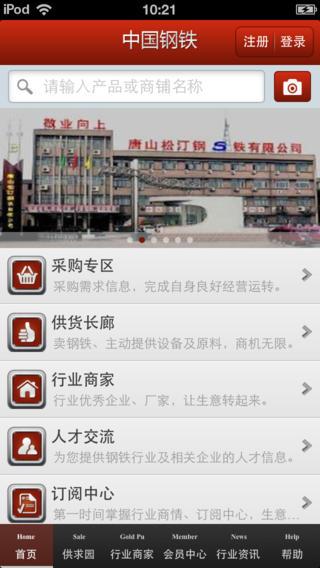 中国钢铁平台