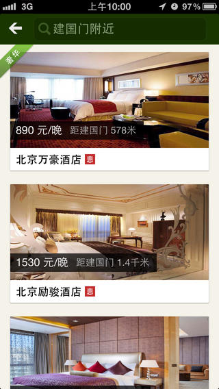 玩免費旅遊APP 下載连酒店-精品大床房预订 app不用錢 硬是要APP