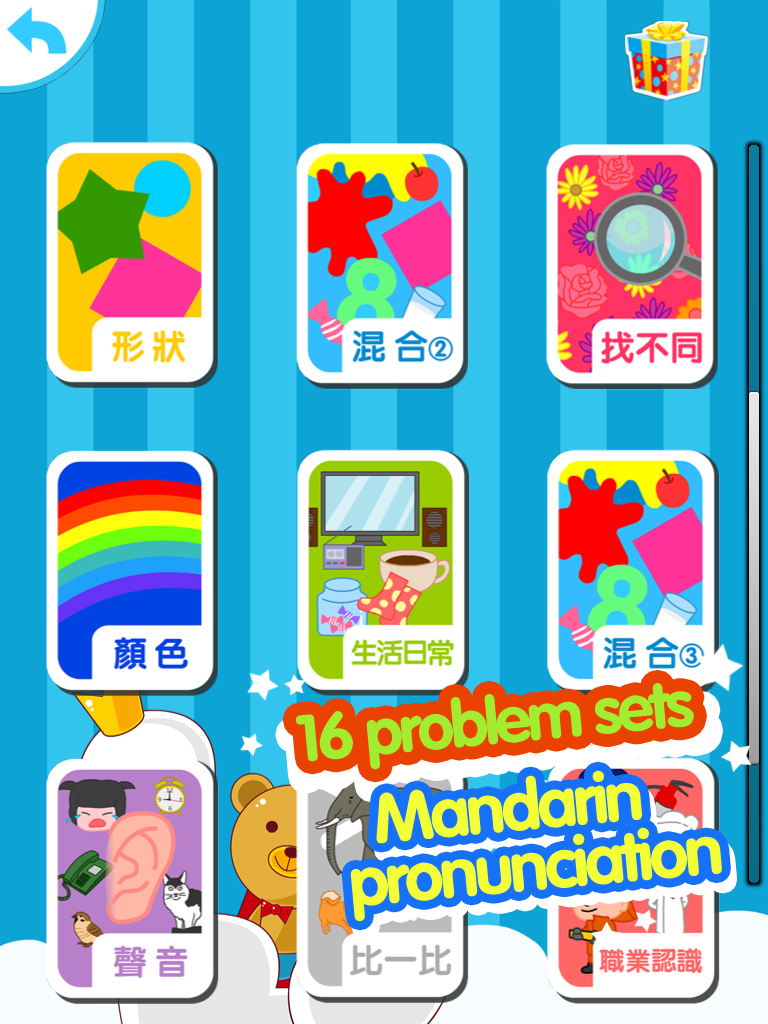 Preschoolers Interactive Educational Quiz - 2 Player Game(Mandarin Chinese Pronunciation) - 宝宝智趣问答比试 - 寶寶智趣問答比試