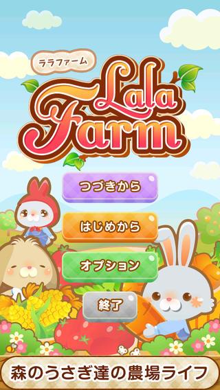 ララファーム~森のうさぎの小さな農園で作物を育てよう!~