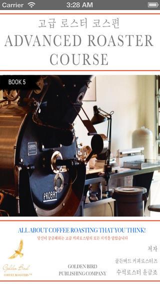 골든버드의 커피로스팅 백과사전 / 제5권 고급 로스터 코스편
