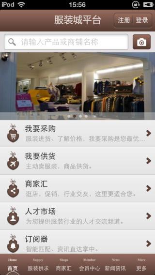 中国服装城平台
