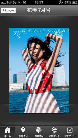 花椿 for iPhone/ iPad
