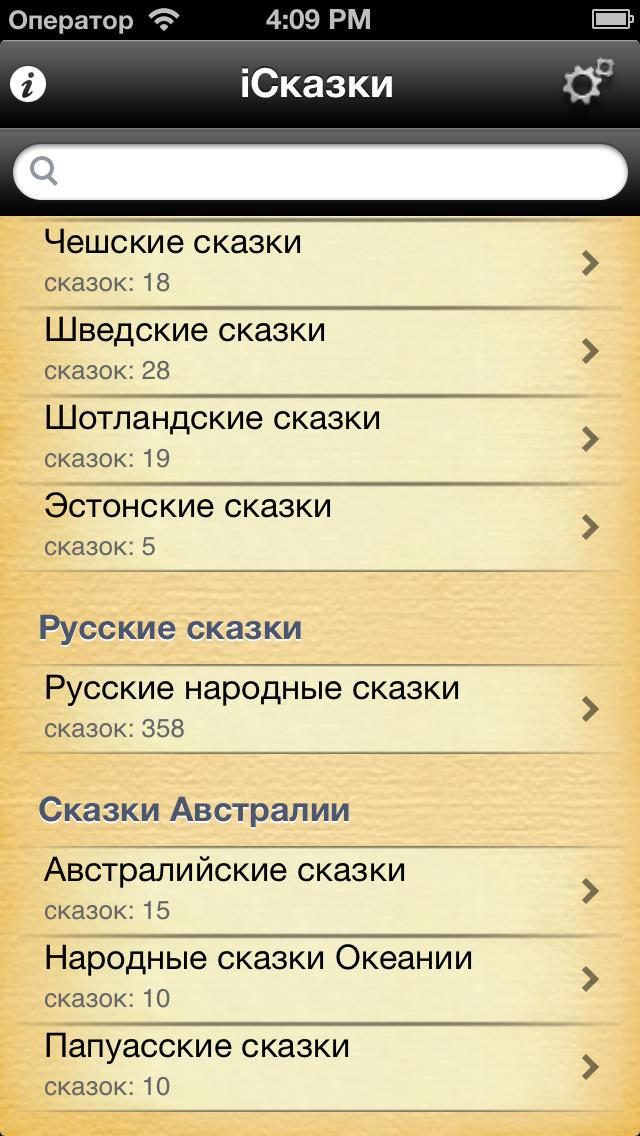 Сказки: 1700 русских и зарубежных сказок