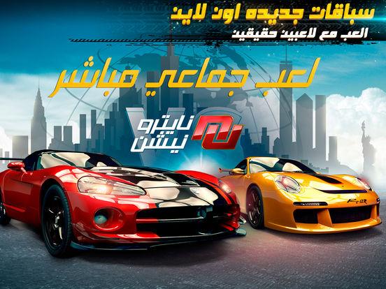 Maysalward publishes NitroNation Online Mobile Game for MENA Market Image