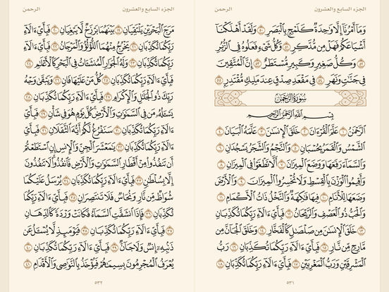Ayah - آية Screenshots