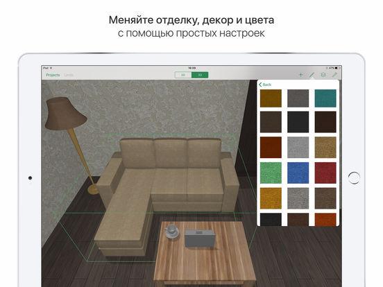 Скачать программы для дизайна интерьера для ipad