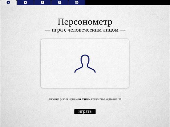 Персонометр – Игра с человеческим лицом Screenshots
