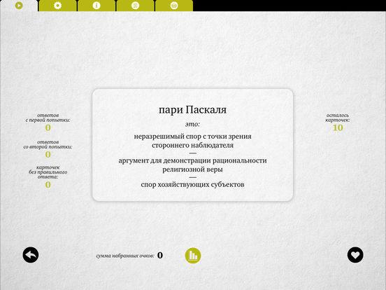 Лампочка Ильича – Игра в словосочетания Screenshots