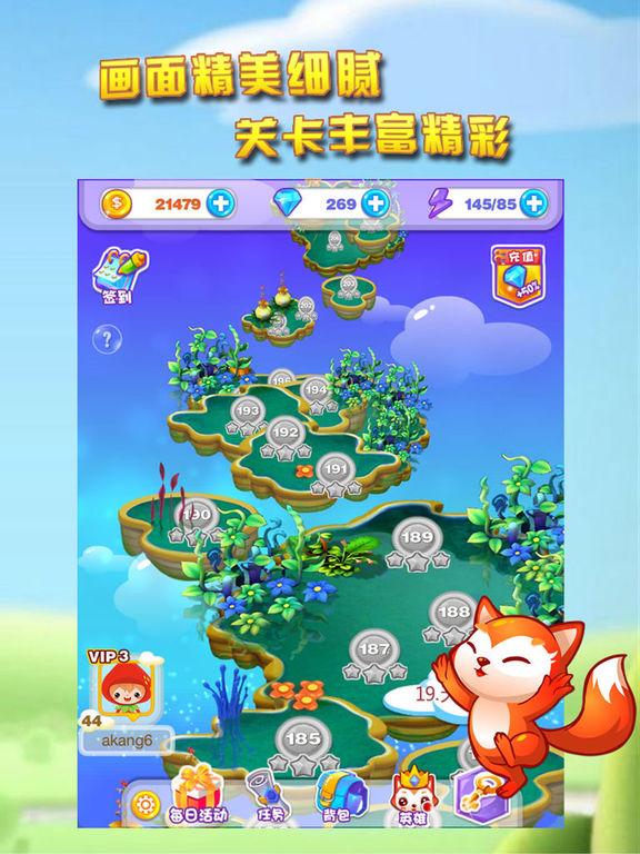 天天消消乐:最萌宠物爱消除游戏 - 截图 1