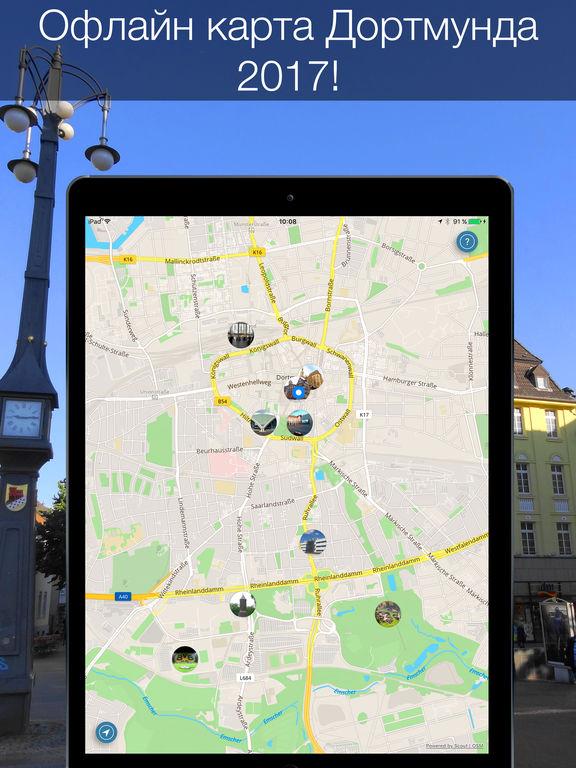 Дортмунд 2017 — оффлайн карта, гид и путеводитель! Скриншоты6