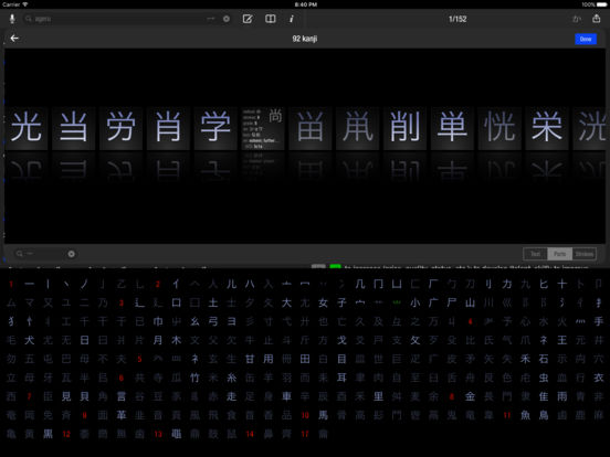 wishoTouch LITE (Japanese kanji dictionary) iPad Screenshot 4