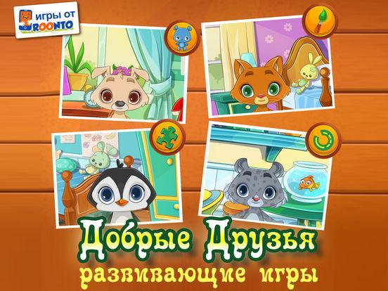 Добрые друзья - развивающие игры для детей и малышей