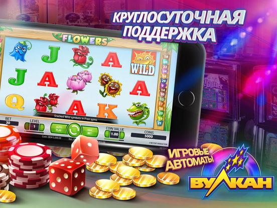 kazino-vulkan-vo-vseh-brauzerah