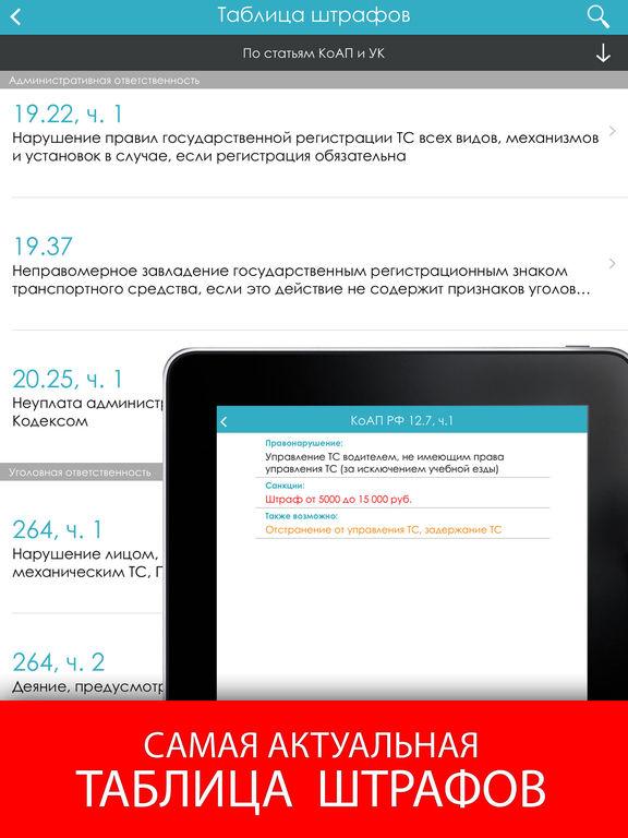 ПДД 2017 с иллюстрациями и комментариями + билеты Screenshots