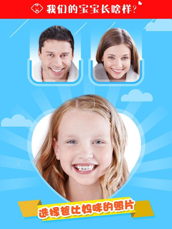 Baby Maker - App Annie