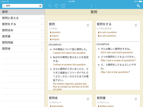 gogoNavi Japanese ↔ English Dictionary (Lite Version) iPad Screenshot 2