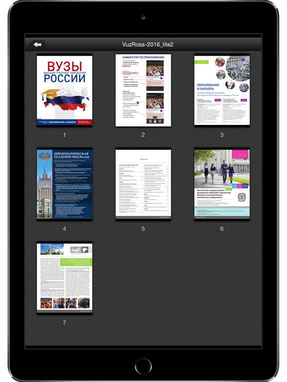 Справочник ВУЗы России Скриншоты9