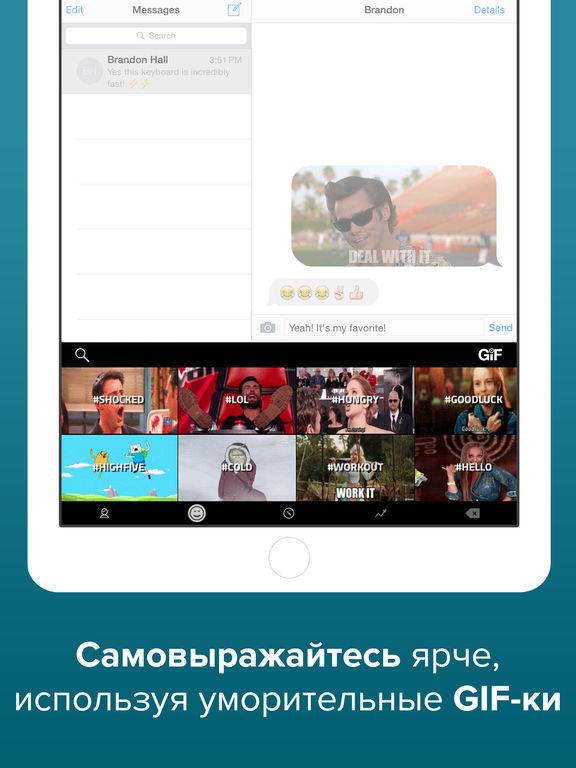 Клавиатура Fleksy - GIF, пользовательские Расширения и темы Screenshot