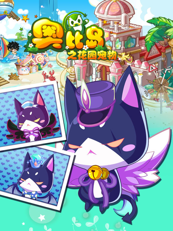 app shopper obi island garden pets your pet is waiting here games. Black Bedroom Furniture Sets. Home Design Ideas