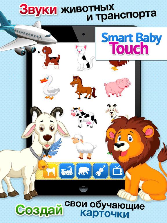 Звуки животных: Развивающие игры для детей малышей