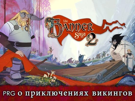 Banner Saga 2 Screenshot