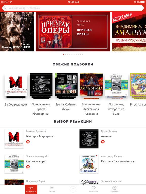 Аудиокниги издательства Союз Скриншоты7