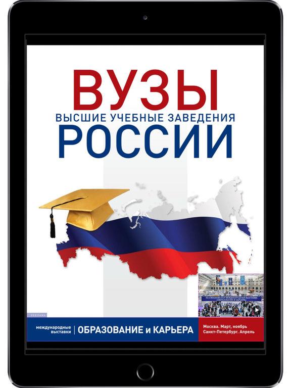 Справочник ВУЗы России Скриншоты6