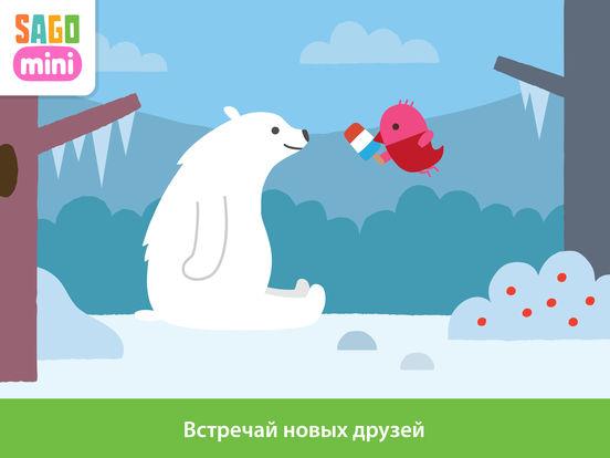 Sago Mini Лесная Прогулка Screenshot